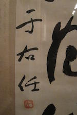 Yu Youren (1879-1964) Calligraphy in Running Script
