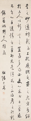 Various Artists (19th century)  Four Calligraphies in Running Script