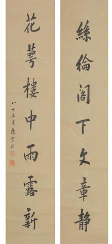 Chen Baochen (1848-1935)  Couplet of Calligraphy in Running Script