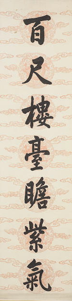 Liu Chunlin (1872-1944)  Couplet of Calligraphy in Running Script