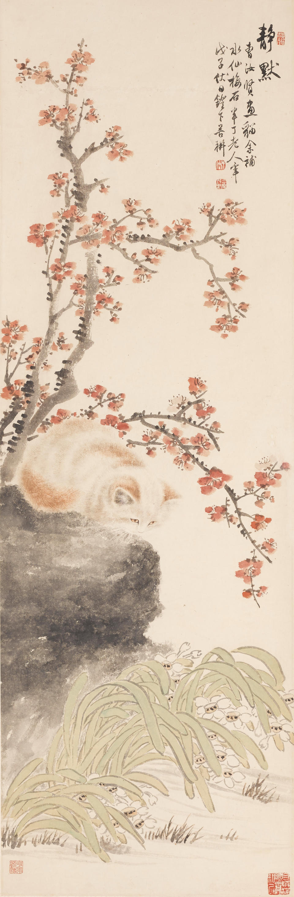 Cao Kejia (1906-1979) and Chen Banding (1876-1970) Cats and Flowers, 1948