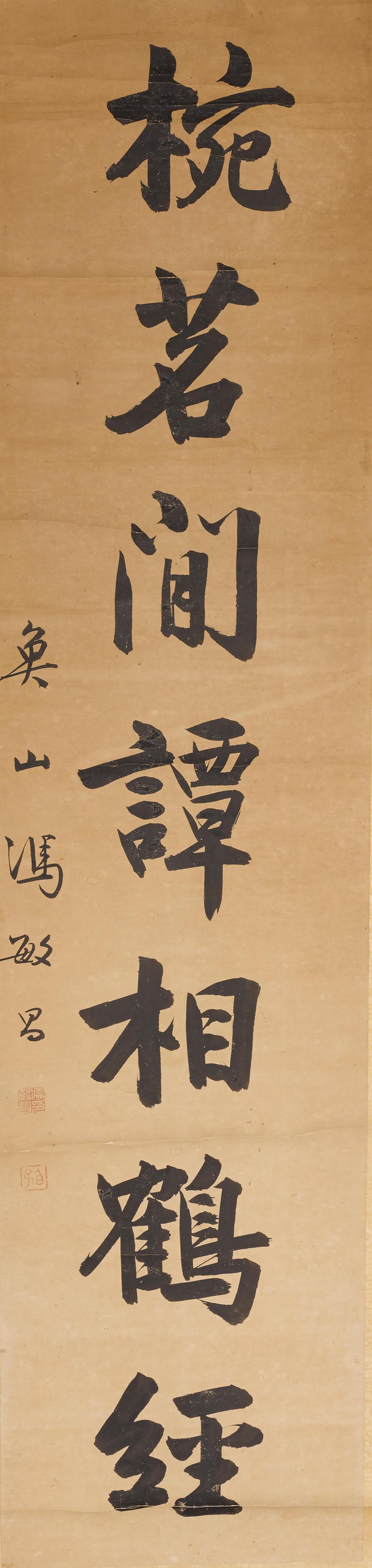 Feng Minchang (1741-1806)  Couplet of Calligraphy in Running Script