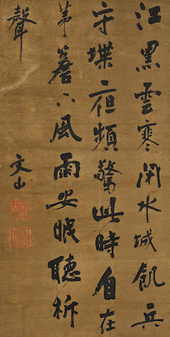 After Wen Tianxiang (19th century)  Calligraphy in Running Script