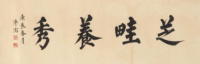 Pu Ru (1896-1963)  Calligraphy in Standard Script, 1940