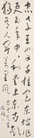 Yu Youren (1879-1964)  Calligraphy in Cursive Script of a Poem by Su Shi