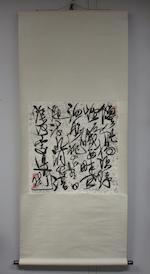 Wang Jiqian (C. C. Wang, 1907-2003)  Calligraphy in Wild Cursive Script