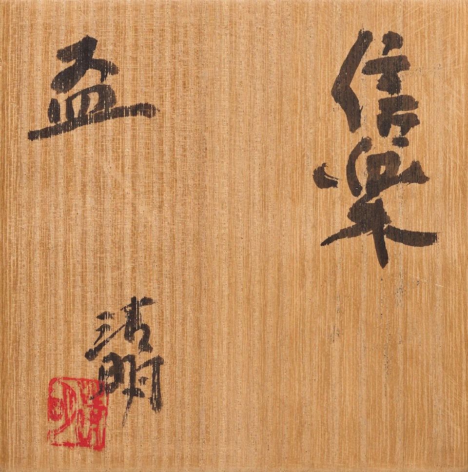 Tsuji Seimei (1927-2008) A Shigaraki sakazuki (sake cup)Showa (1926-1989) or Heisei (1989-) era, late 20th century
