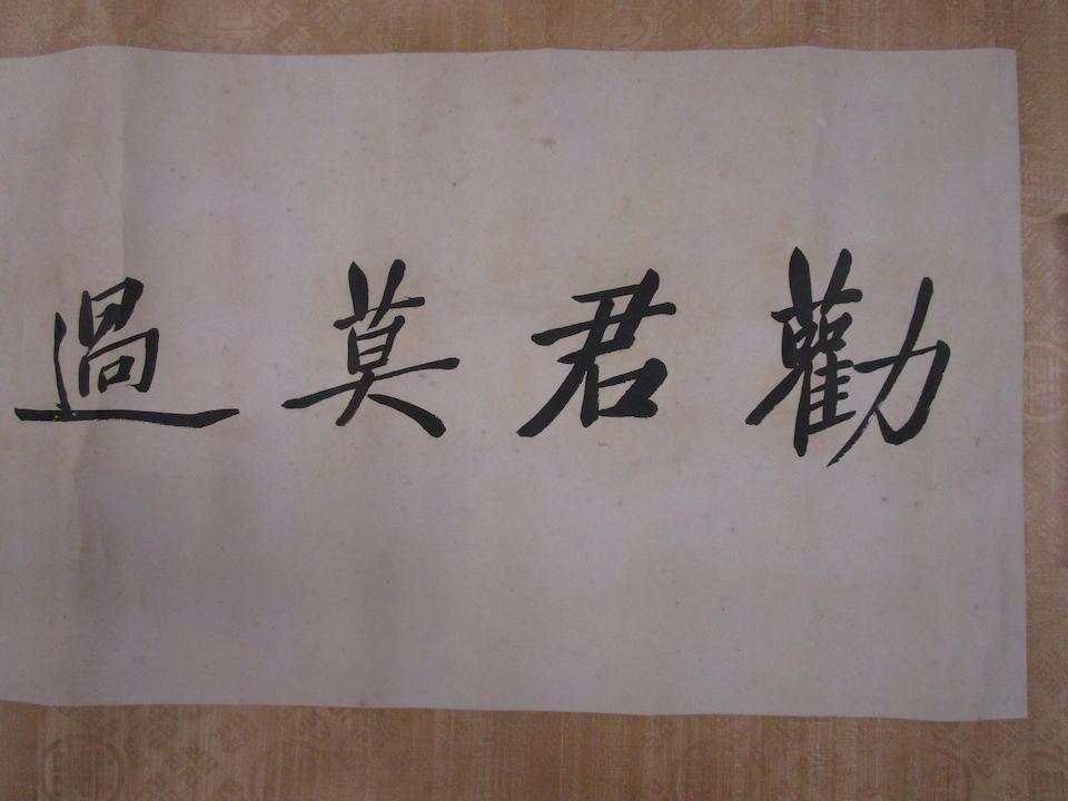 Hu Shi (1891-1962) Calligraphy in Running Script