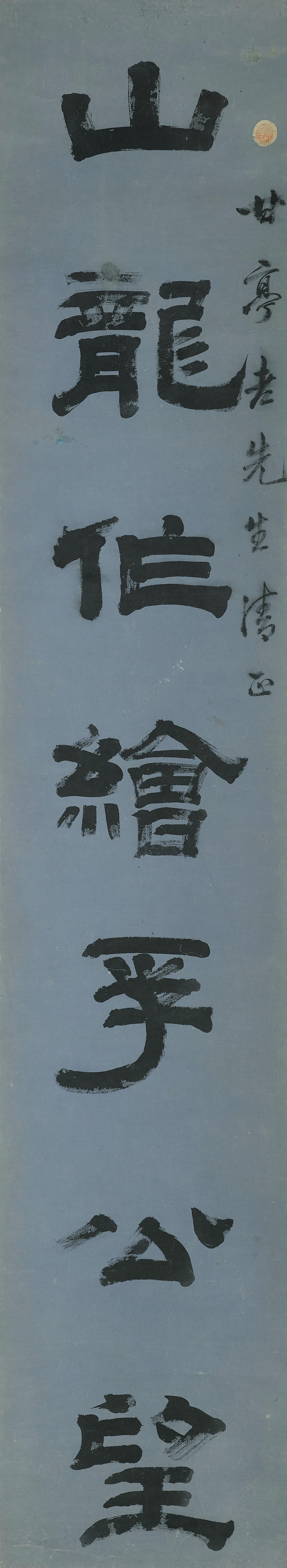 Qian Yong (1759-1844)  Calligraphy Couplet in Clerical Script