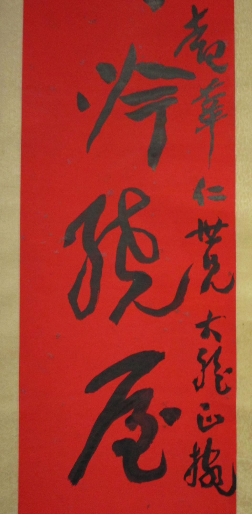 Pu Hua (1834-1911)  Couplet of Calligraphy in Running Script