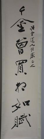 Zhang Daqian (1899-1983) Couplet of Calligraphy in Cursive Script, 1948