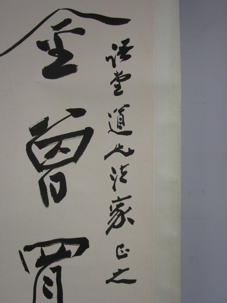 Zhang Daqian (1899-1983) Couplet of Calligraphy in Cursive Script, 1948