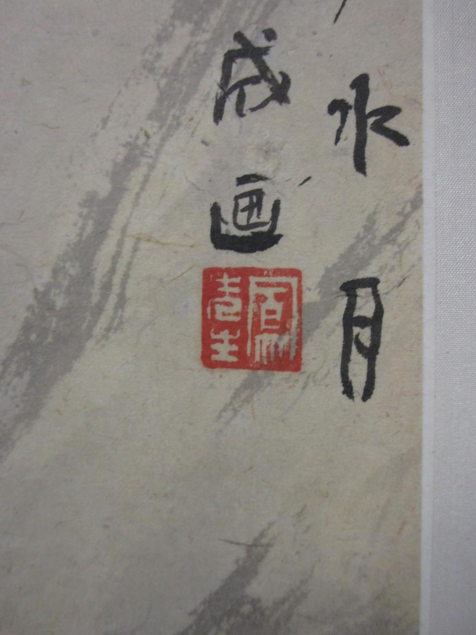 Lu Fengzi (1886-1959) Pine over Stream, 1943