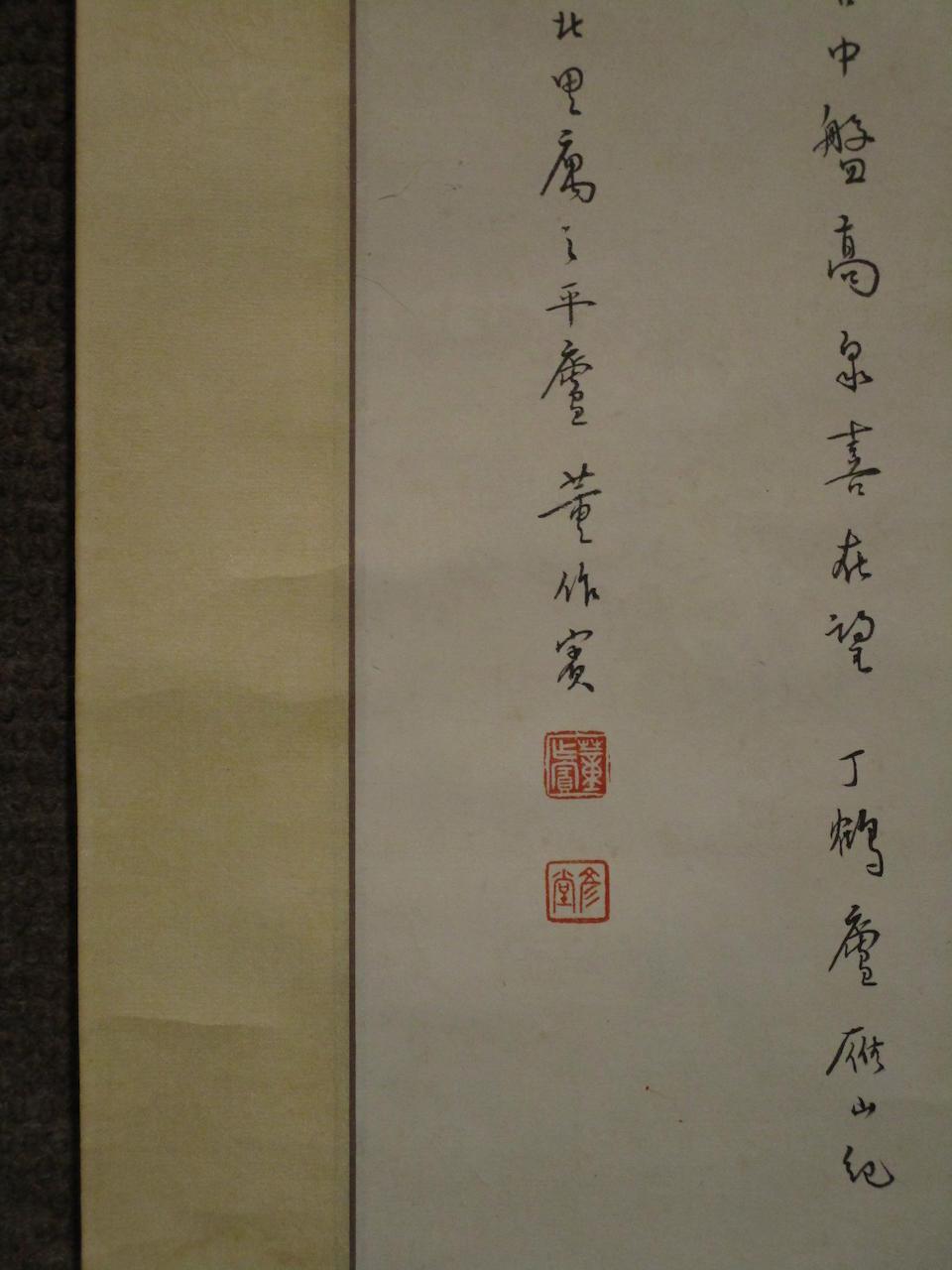 Dong Zuobin (1895-1963) Calligraphy in Oracle Bone Script, 1962