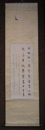Dong Zuobin (1895-1963) Calligraphy in Oracle Bone Script, 1962