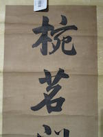 Feng Minchang (1741-1806)  Couplet of Calligraphy in Running Script