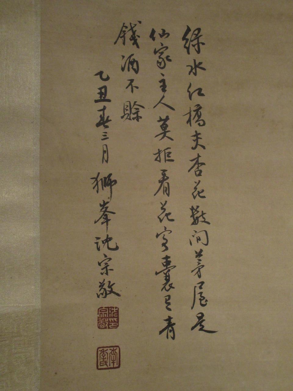 Attributed to Sheng Zhongjing (1669-1735)  Spring Landscape