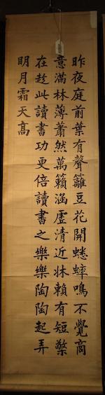 Zhang Jian (1853-1926)  Calligraphy in Standard Script