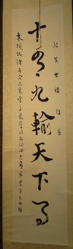 Zhang Boju (1898-1982)  Couplet of Calligraphy in Running Script, 1975