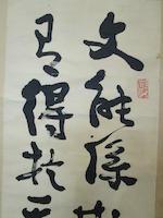 Fei Xingwo (1903-1992)  Calligraphy in Running Script, 1980