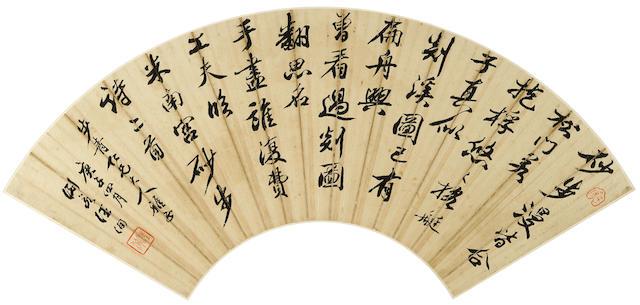 Wang Xun (1846-1915)  Poem in Running Script, 1900