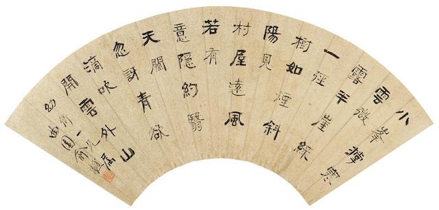 Yu Yue (1821-1906)  Calligraphy