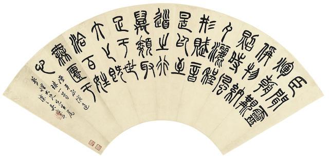 Wu Xizai (1799-1870)   Calligraphy in Seal Script
