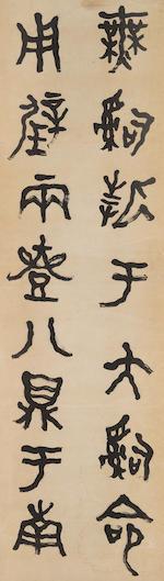 Li Ruiqing (1867-1920)  Calligraphy in Seal Script