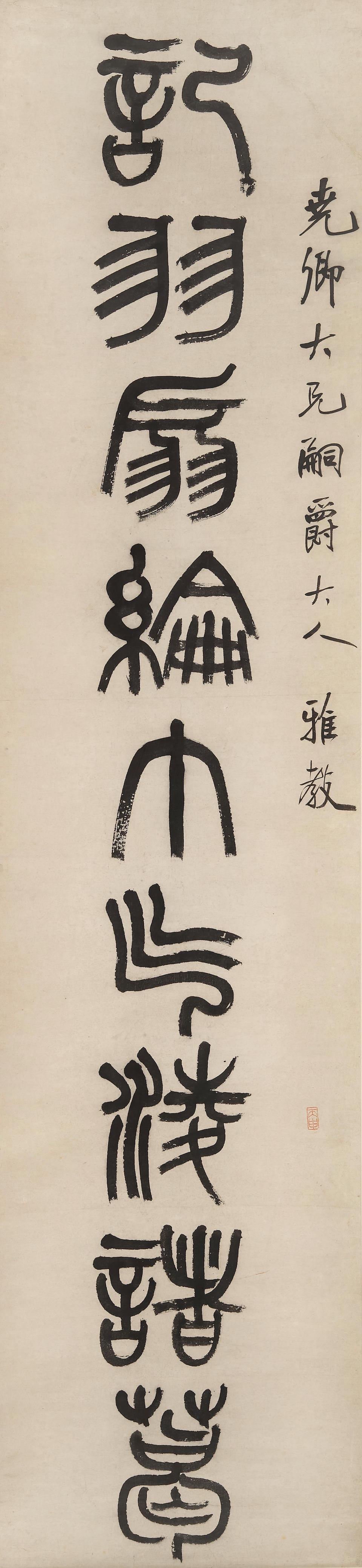 Zhang Zuyi (1849-1917)  Couplet in Seal script