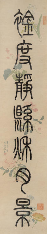 Yi Lixun (1856-1942)  Couplet in Seal Script, 1915