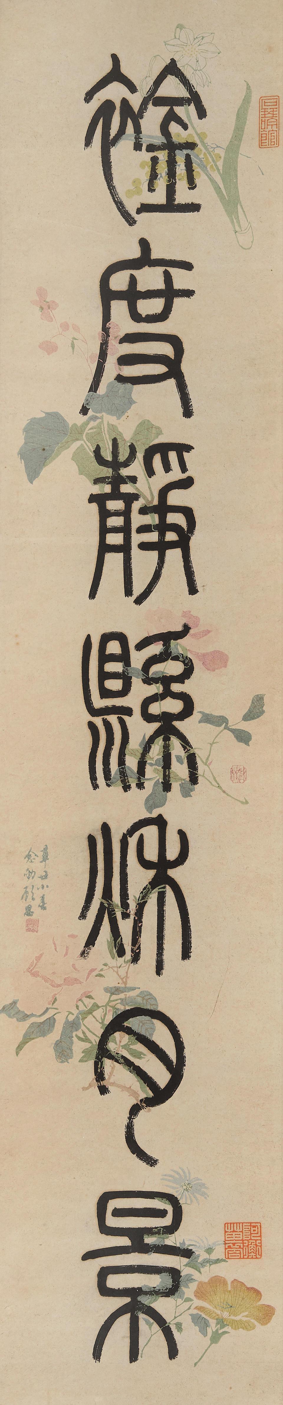 Yi Lixun (1856-1942)  Couplet in Seal Script, 1915