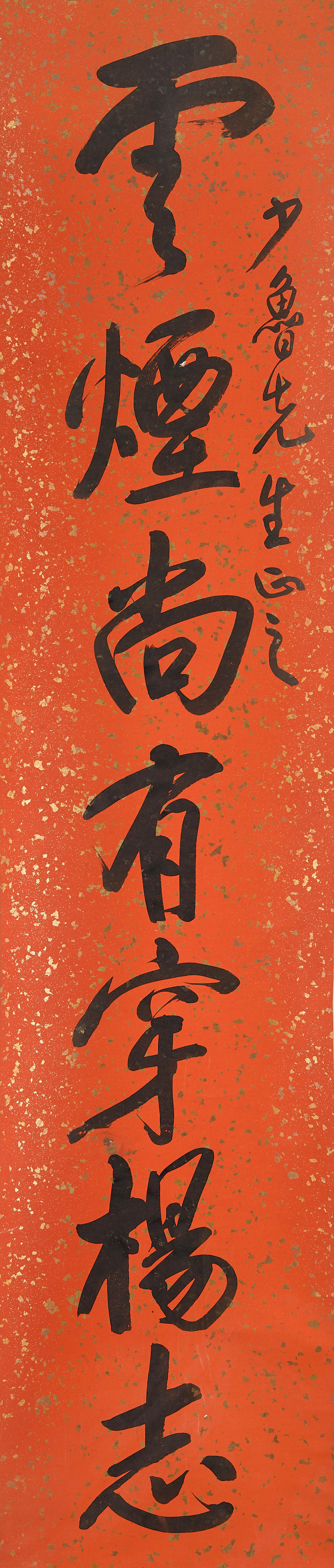 Wang Zhen (1867-1938)  Calligraphy in Running Script