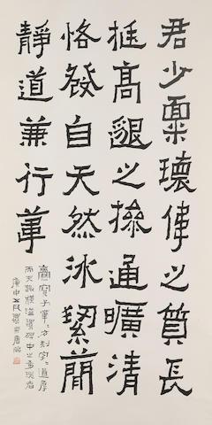 John Way (Wei Letang, 1921-2012) Calligraphy in Northern Wei Style Script, 1980