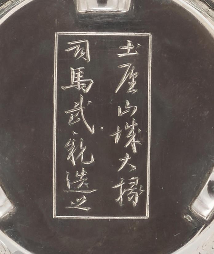 SHIBA TAKESHI (ACTIVE CIRCA 1900) A silver tsurigoro (hanging incense burner)Meiji era (1868-1912), circa 1900