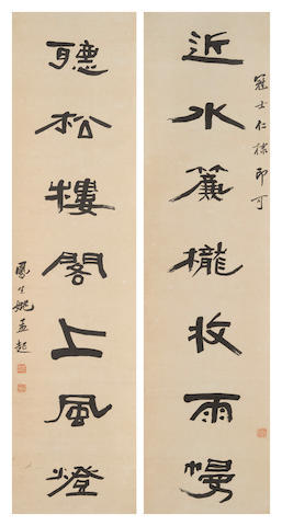 Yao Mengqi (1838- ?)    Couplet in Clerical script