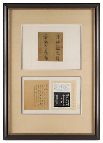 Attributed to Emperor Lizong (1225-1264) Poem in Regular Script