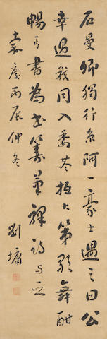 Attributed to Liu Yong (1719-1804) Calligraphy in Running Script