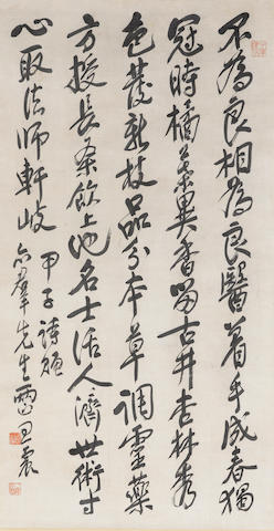 Wang Zhen (1867-1938) Calligraphy in Running Script, 1924