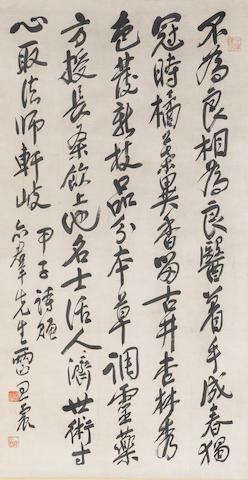 Wang Zhen (1867-1938) Calligraphy in Running Script, 1924