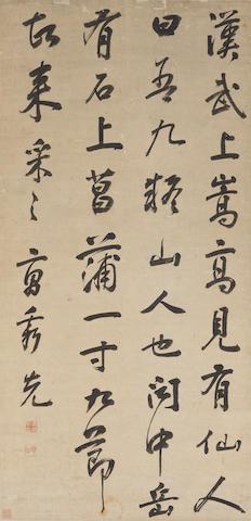 Cao Xiuxian (1708-1784) Calligraphy in Running Script