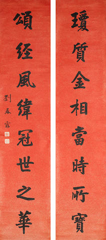Liu Chunlin (1872-1944)  Couplet of Calligraphy in Standard Script