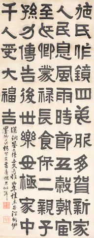 Wu Tingkang (1799-1893) Calligraphy in Official Script