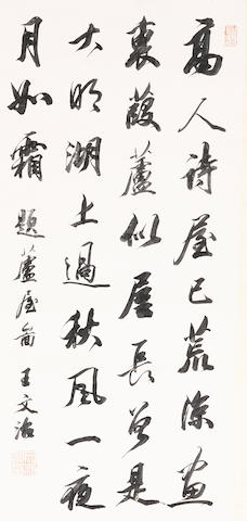Wang Wenzhi (1730-1802)  Calligraphy in Running Script