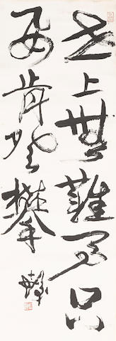 Cheng Shifa (1921-2007) Calligraphy in Running Script