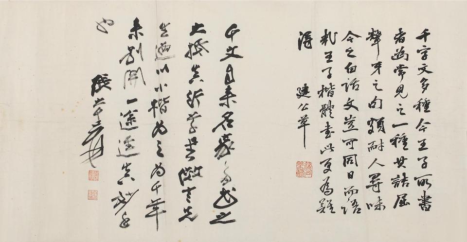 Wang Xiaoyan (20th century)  Thousand Character Essay in Standard Script, 1963