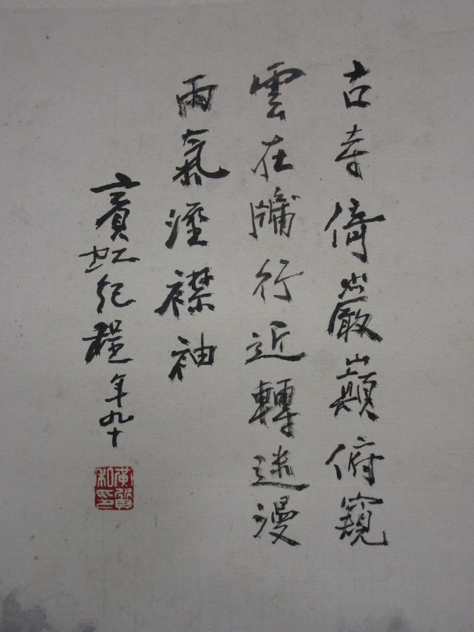 Huang Binhong (1865-1955) Landscape, 1955