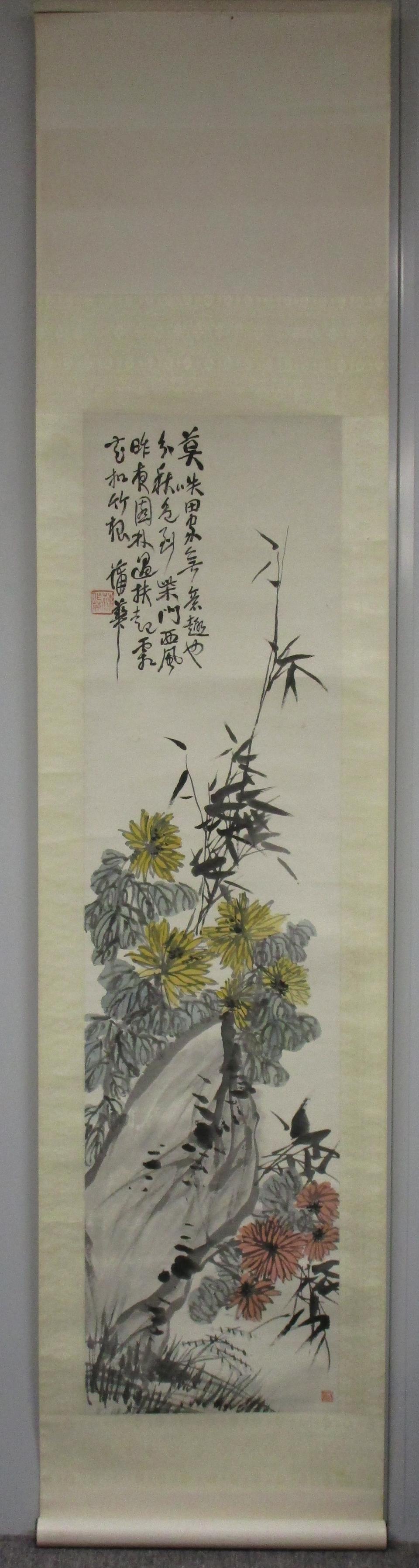 Pu Hua (1832-1911) Chrysanthemum, Bamboo and Rock
