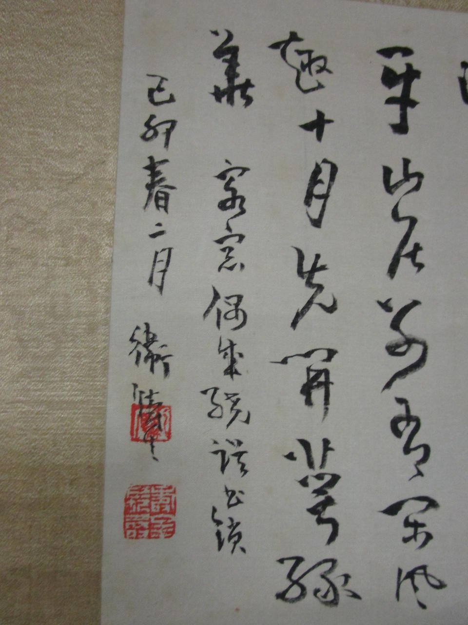 Various Artists (late 19th century) Calligraphy, Landscapes and Rocks