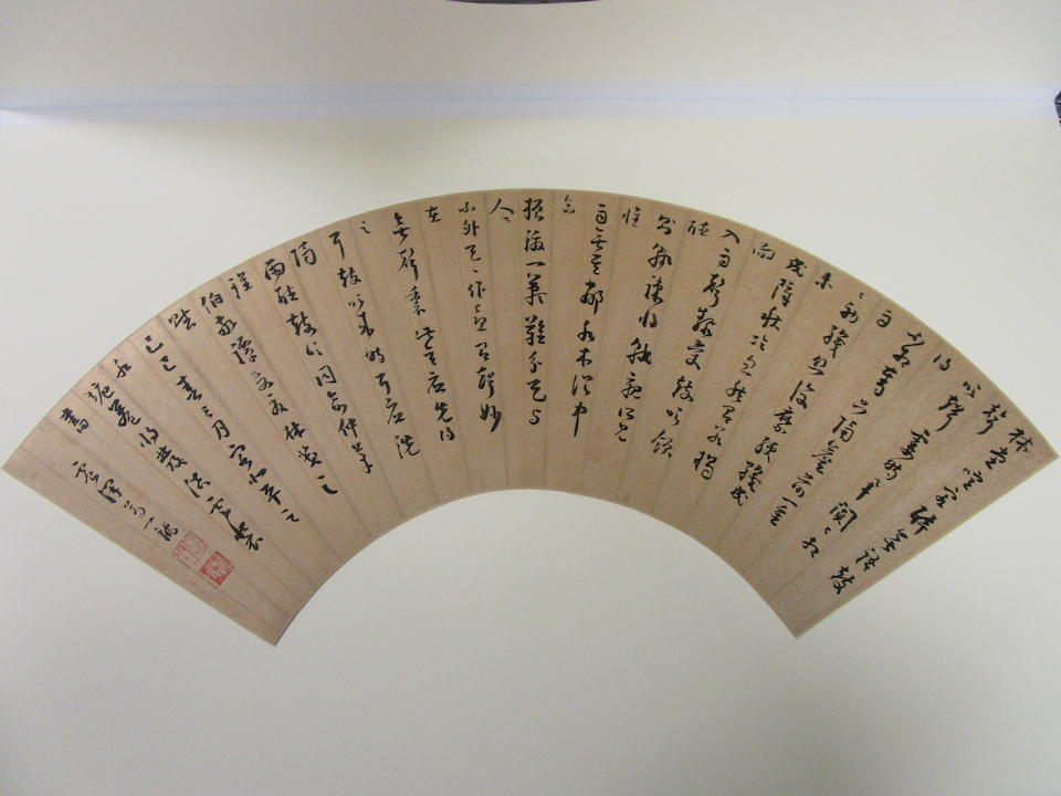 Various Artists (Ming/Qing dynasties)  A Group of Seven Calligraphies