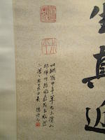 Weng Tonghe (1830-1904) Calligraphy in Running Script